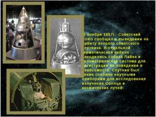 3 ноября 1957г. Советский Союз сообщил о выведении на орбиту второго советск