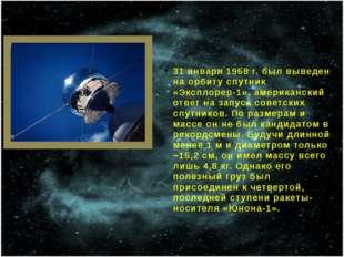 31 января 1958 г. был выведен на орбиту спутник «Эксплорер-1», американский о
