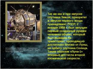 Так же как и при запуске спутника Земли, приоритет в запуске первого зонда пр
