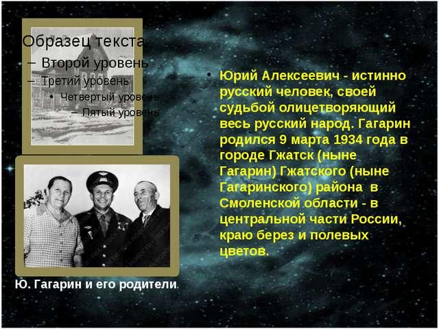 Юрий Алексеевич - истинно русский человек, своей судьбой олицетворяющий весь...