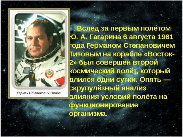 Вслед за первым полётом Ю.А.Гагарина 6 августа 1961 года Германом Степанов...