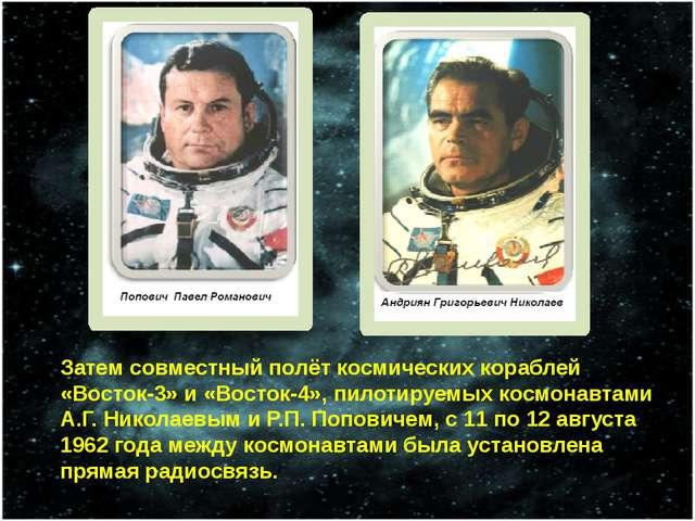 Затем совместный полёт космических кораблей «Восток-3» и «Восток-4», пилотиру...
