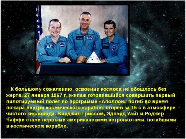К большому сожалению, освоение космоса не обошлось без жертв. 27 января 1967...