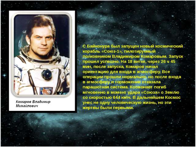 С Байконура был запущен новый космический корабль «Союз-1», пилотируемый полк...