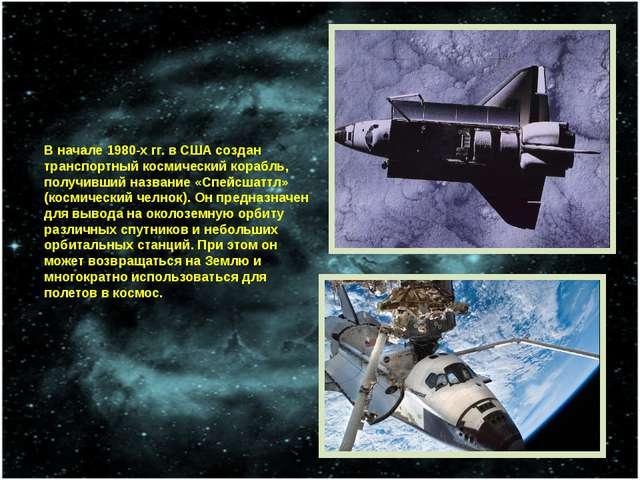 В начале 1980-х гг. в США создан транспортный космический корабль, получивший...