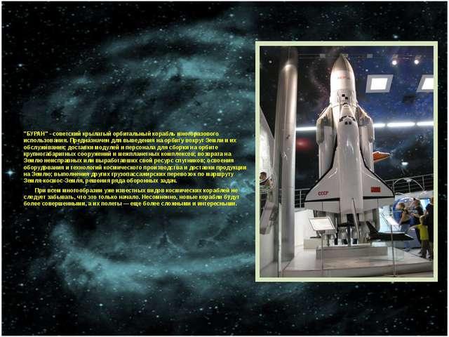"""""""БУРАН"""" - советский крылатый орбитальный корабль многоразового использования...."""