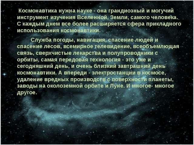 Космонавтика нужна науке - она грандиозный и могучий инструмент изучения Все...
