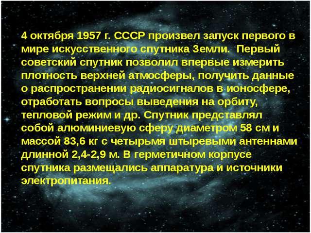 4 октября 1957 г. СССР произвел запуск первого в мире искусственного спутника...