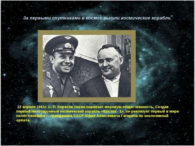 За первыми спутниками в космос вышли космические корабли. 12 апреля 1961г. С...