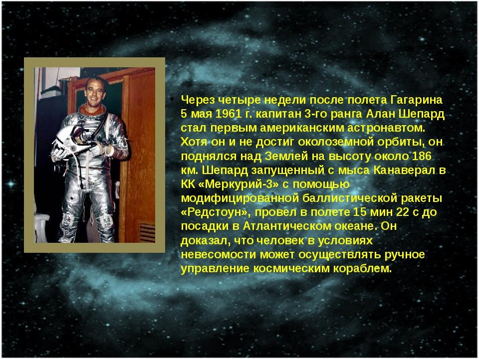 Через четыре недели после полета Гагарина 5 мая 1961 г. капитан 3-го ранга Ал...