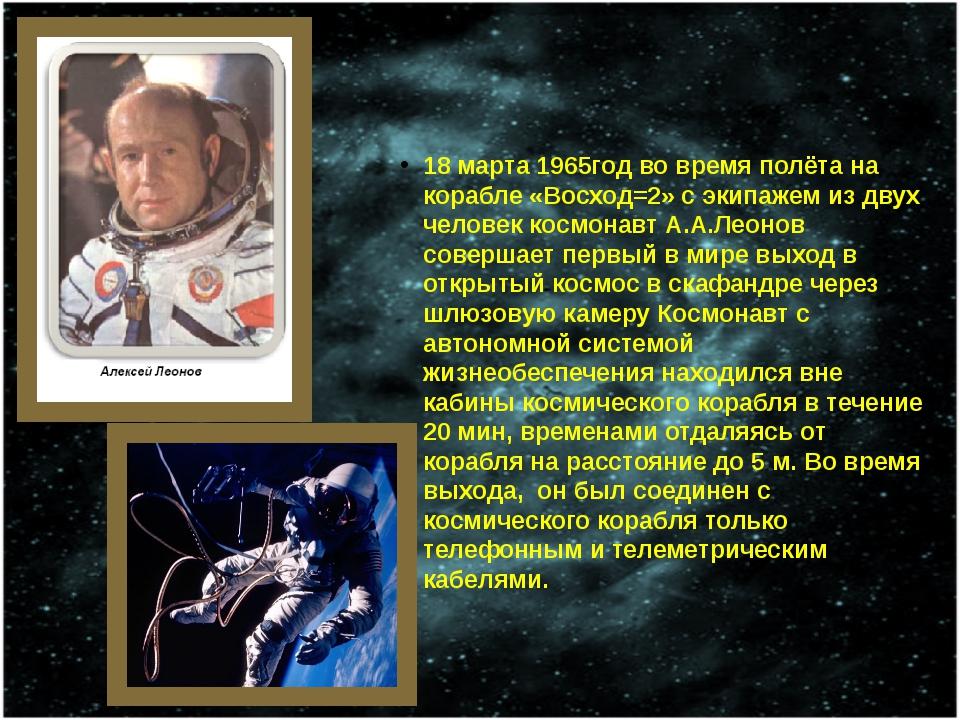 18 марта 1965год во время полёта на корабле «Восход=2» с экипажем из двух чел...