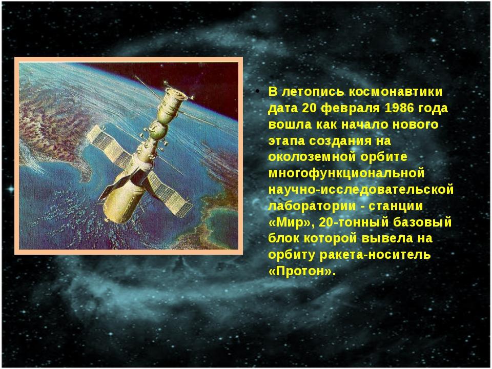 В летопись космонавтики дата 20 февраля 1986 года вошла как начало нового эта...