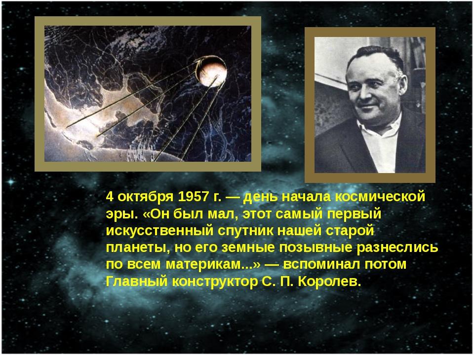 4 октября 1957 г. — день начала космической эры. «Он был мал, этот самый перв...