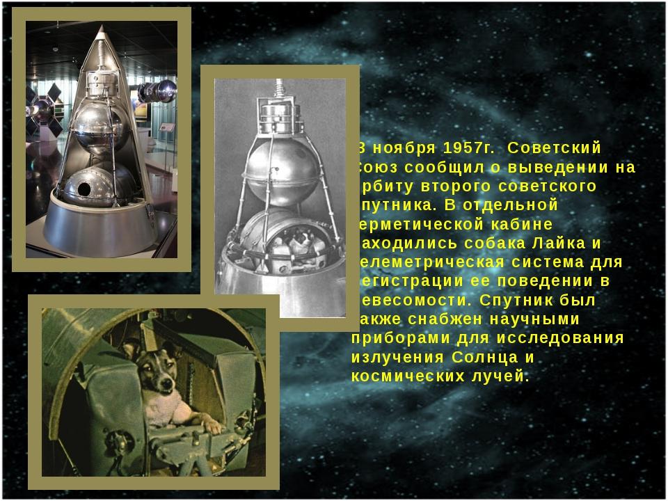3 ноября 1957г. Советский Союз сообщил о выведении на орбиту второго советск...