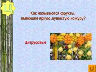 Как называются фрукты, имеющие яркую душистую кожуру? Цитрусовые