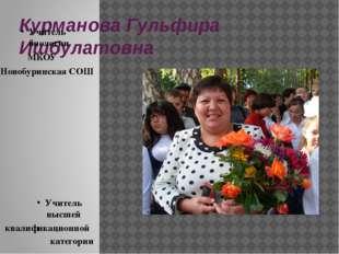 Курманова Гульфира Ишбулатовна Учитель биологии МКОУ Новобуринская СОШ Учител