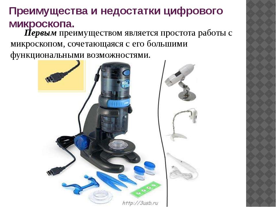 Преимущества и недостатки цифрового микроскопа. Первым преимуществом является...