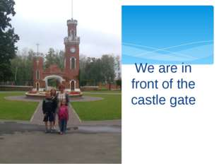 We are in front of the castle gate