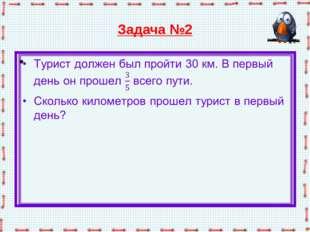 Задача №2