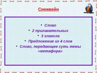 Синквейн Слово 2 прилагательных 3 глагола Предложение из 4 слов Слово, переда