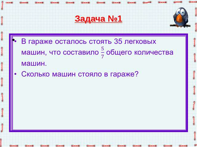 Задача №1