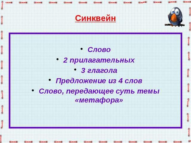 Синквейн Слово 2 прилагательных 3 глагола Предложение из 4 слов Слово, переда...