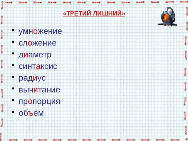 «ТРЕТИЙ ЛИШНИЙ» умножение сложение диаметр синтаксис радиус вычитание пропорц...