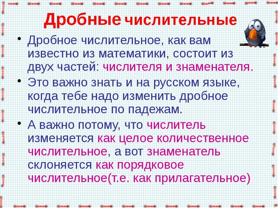 Дробные числительные Дробное числительное, как вам известно из математики, с...