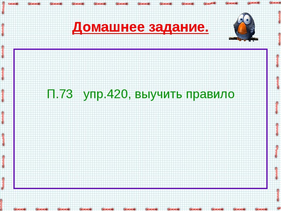 Домашнее задание. П.73 упр.420, выучить правило