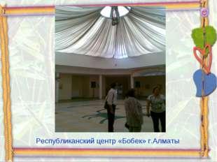 Республиканский центр «Бобек» г.Алматы