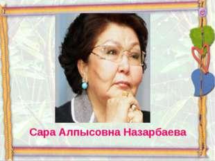 Сара Алпысовна Назарбаева