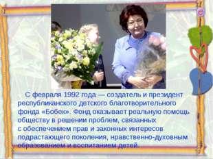 Сфевраля 1992 года— создатель ипрезидент республиканского детского благот