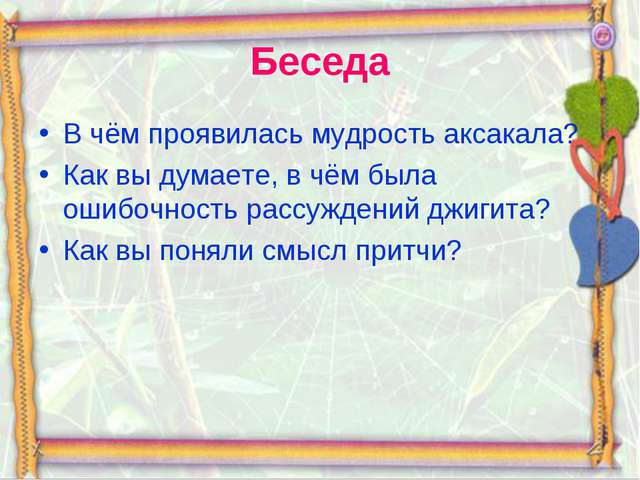Беседа В чём проявилась мудрость аксакала? Как вы думаете, в чём была ошибочн...