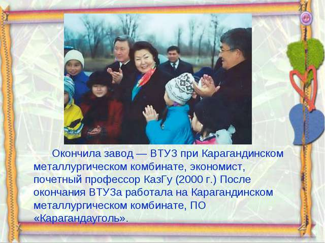 Окончила завод— ВТУЗ при Карагандинском металлургическом комбинате, экономи...