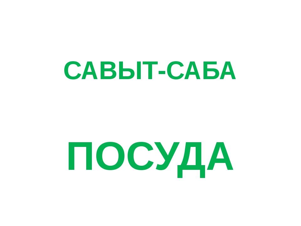 САВЫТ-САБА ПОСУДА