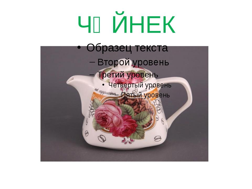 ЧӘЙНЕК
