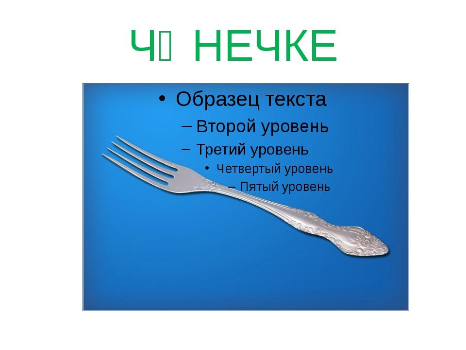 ЧӘНЕЧКЕ