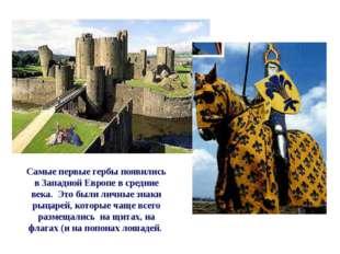 Самые первые гербы появились в Западной Европе в средние века. Это были личн