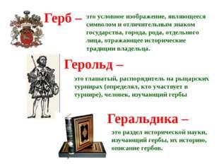 Герб – это условное изображение, являющееся символом и отличительным знаком