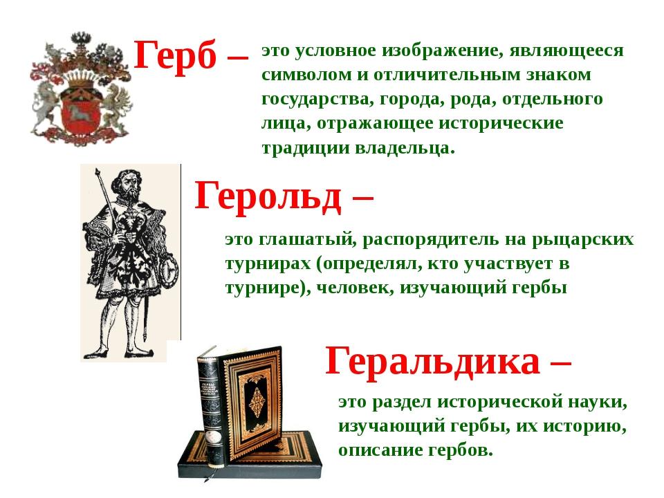 Герб – это условное изображение, являющееся символом и отличительным знаком...