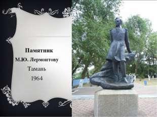 Памятник М.Ю. Лермонтову Тамань 1964
