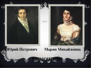 Юрий Петрович Мария Михайловна ЛЕРМОНТОВЫ