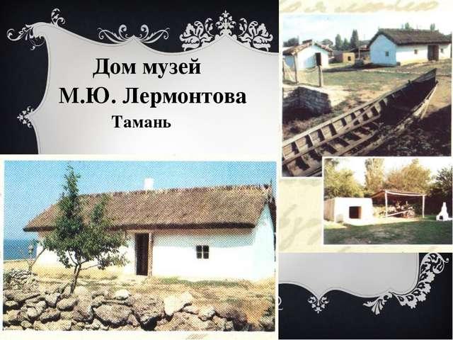Дом музей М.Ю. Лермонтова Тамань