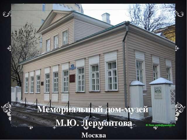 Мемориальный дом-музей М.Ю. Лермонтова Москва