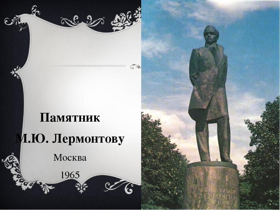 Памятник М.Ю. Лермонтову Москва 1965