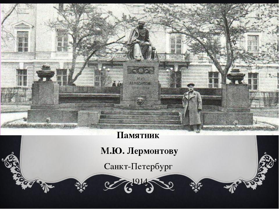 Памятник М.Ю. Лермонтову Санкт-Петербург 1914