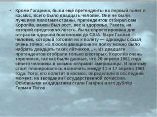 Кроме Гагарина, были ещё претенденты на первый полёт в космос, всего было два