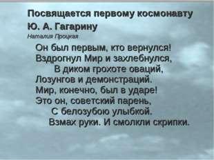 Посвящается первому космонавту Ю. А. Гагарину Наталия Процкая Он был первым,