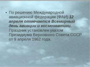 По решению Международной авиационной федерации (ФАИ) 12 апреля отмечается Все