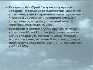После полёта Юрий Гагарин непрерывно совершенствовал своё мастерство как лётч